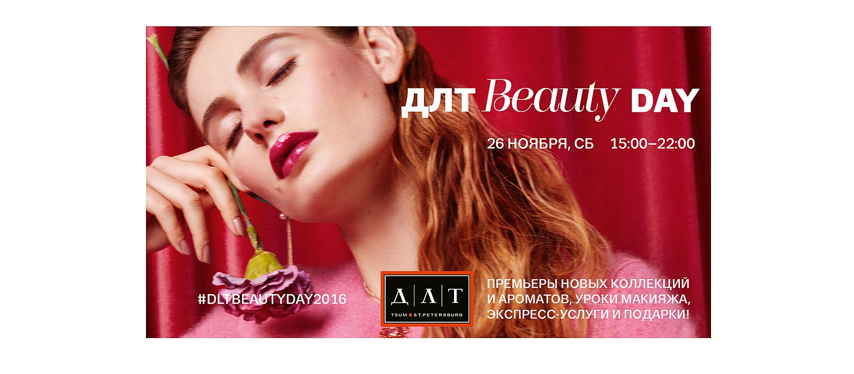 26 Ноября: ДЛТ Beauty DAY